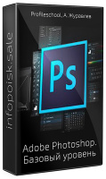 Adobe Photoshop. Базовый уровень