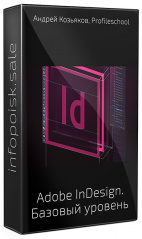 Adobe InDesign. Базовый уровень