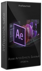 Adobe After Effects. Базовый уровень